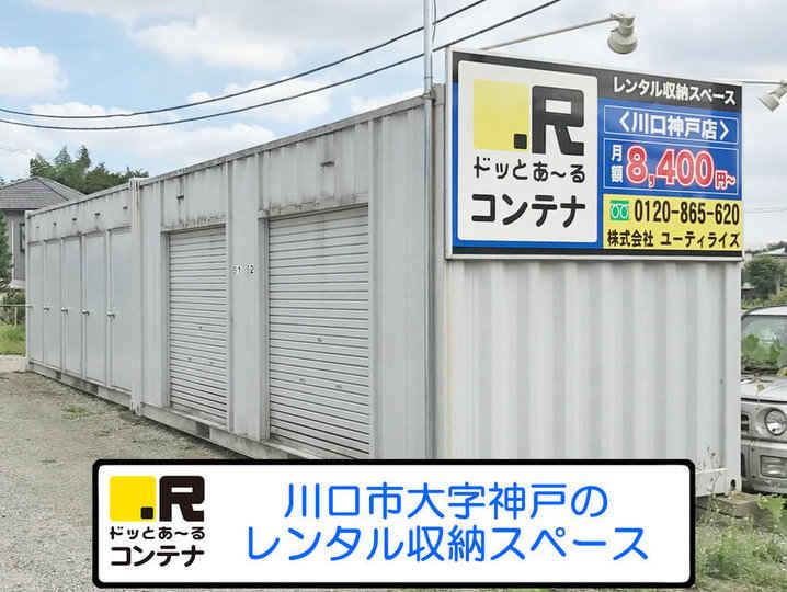 川口神戸(コンテナ型トランクルーム)外観1