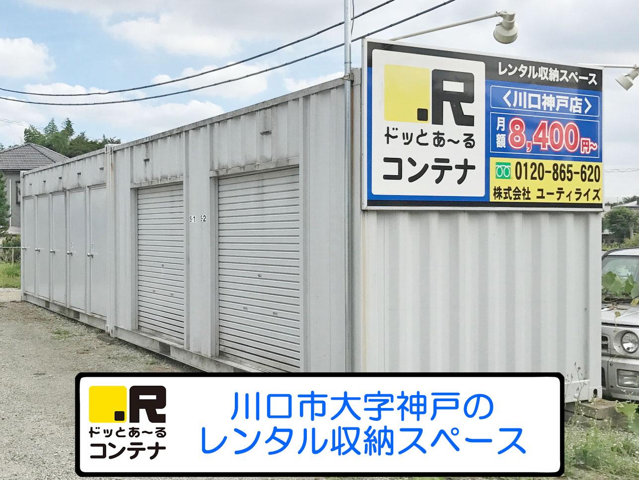 川口神戸外観1