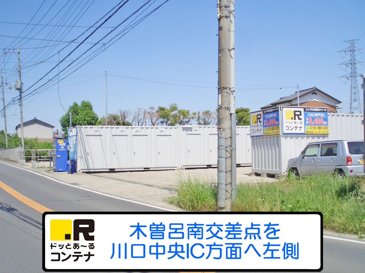 川口神戸外観2