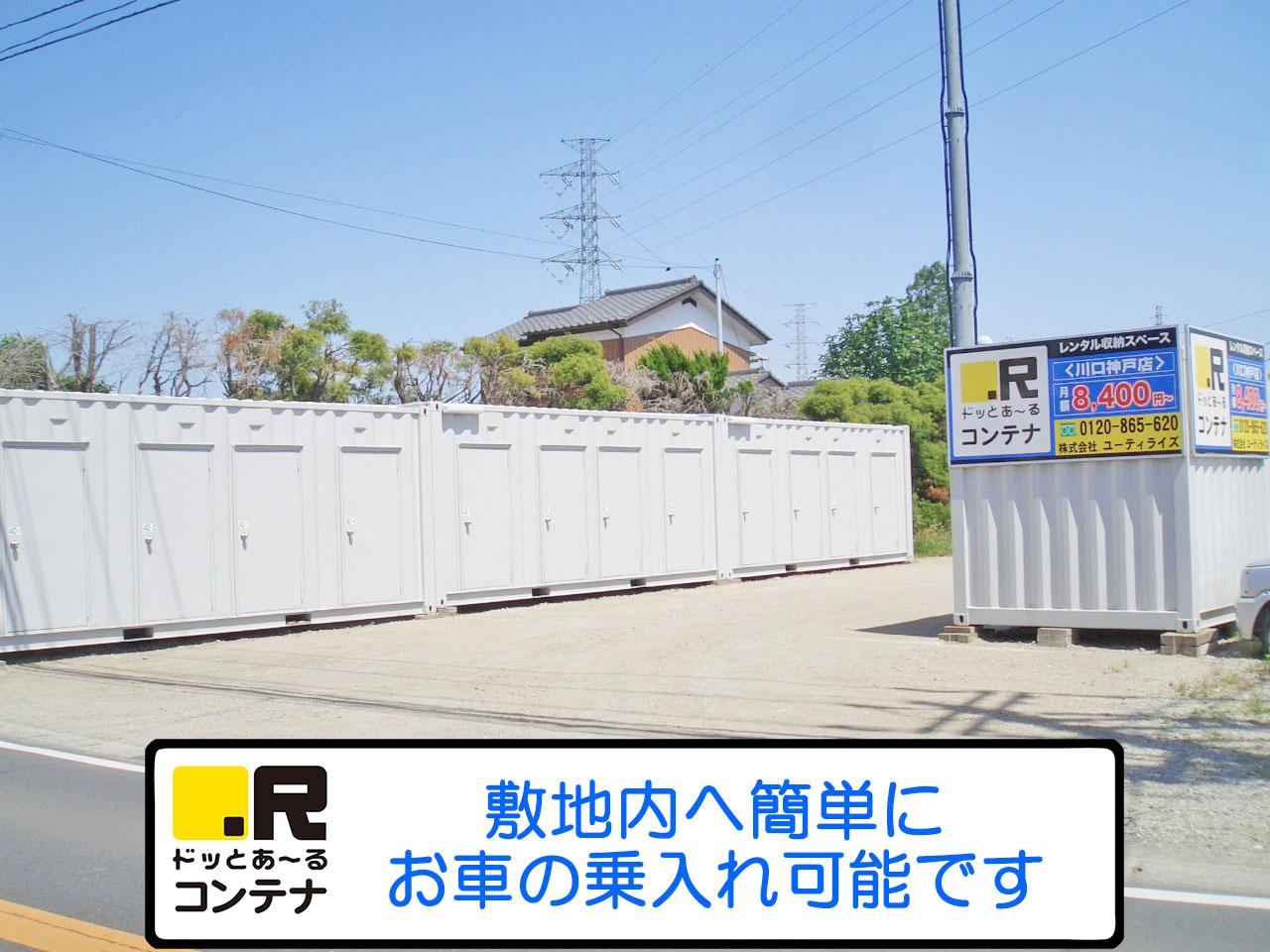 川口神戸外観3