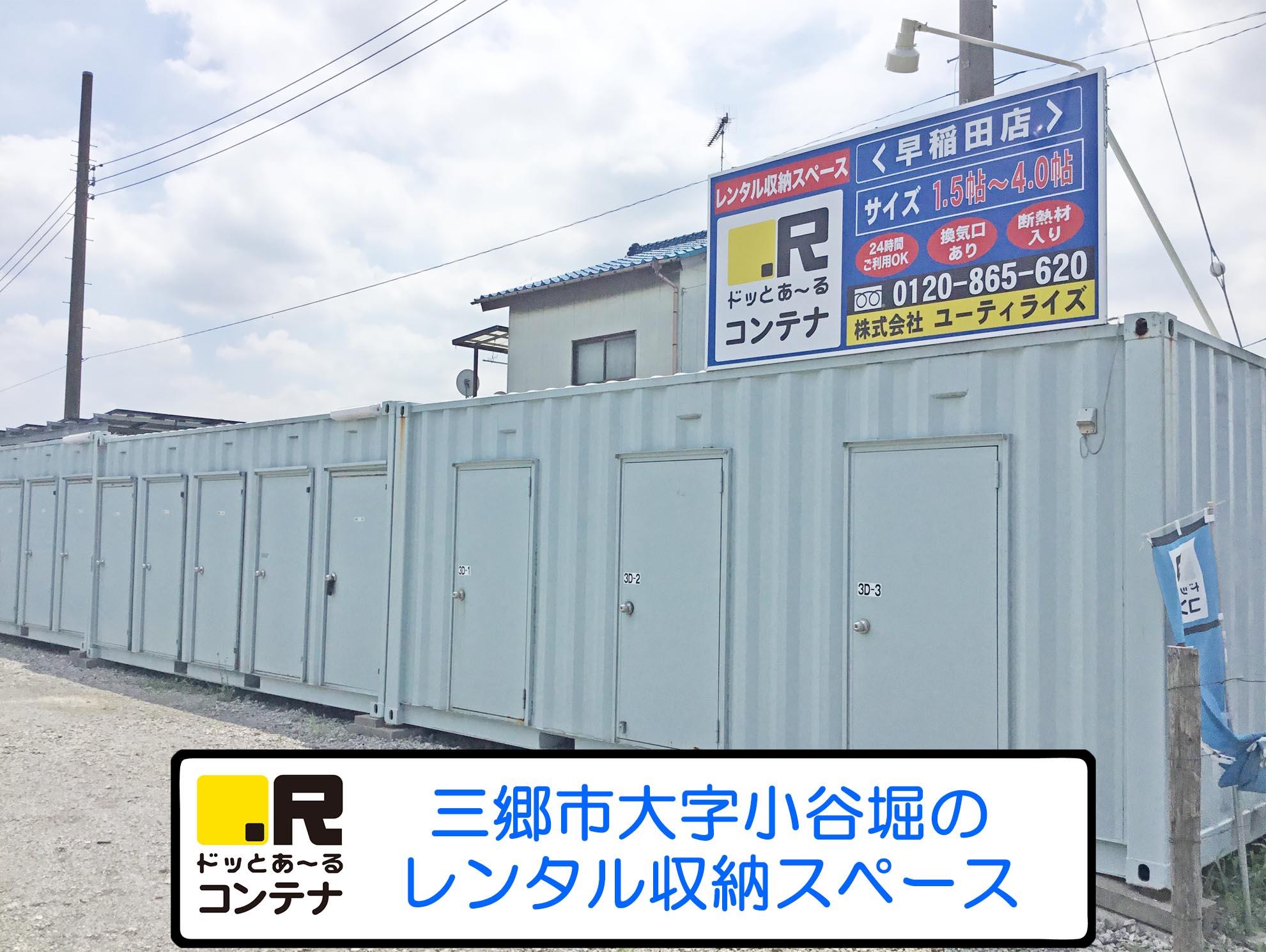 早稲田外観1