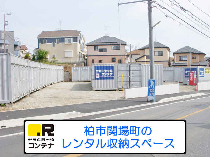 関場町(コンテナ型トランクルーム)外観1