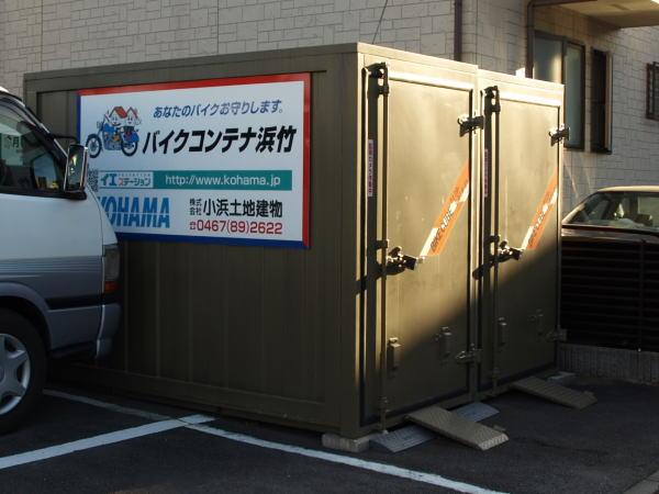 バイクパーク茅ヶ崎市浜竹P1の物件外観