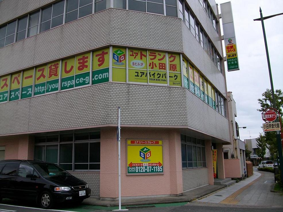 YSバイクパーク小田原の物件外観