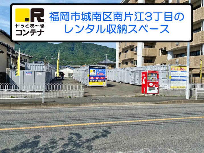 南片江(コンテナ型トランクルーム)外観1