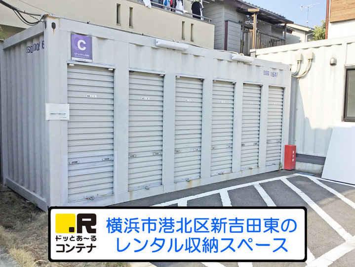 UTレジデンス港北店(コンテナ型トランクルーム)外観1