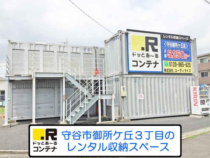 守谷御所ヶ丘(コンテナ型トランクルーム)外観1