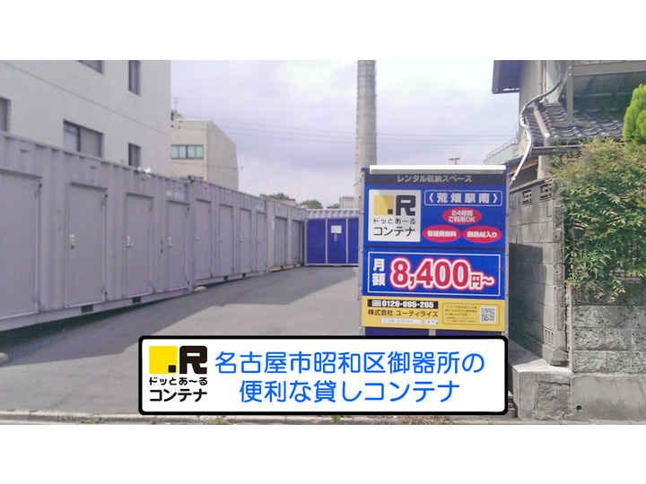 荒畑駅南(コンテナ型トランクルーム)外観1