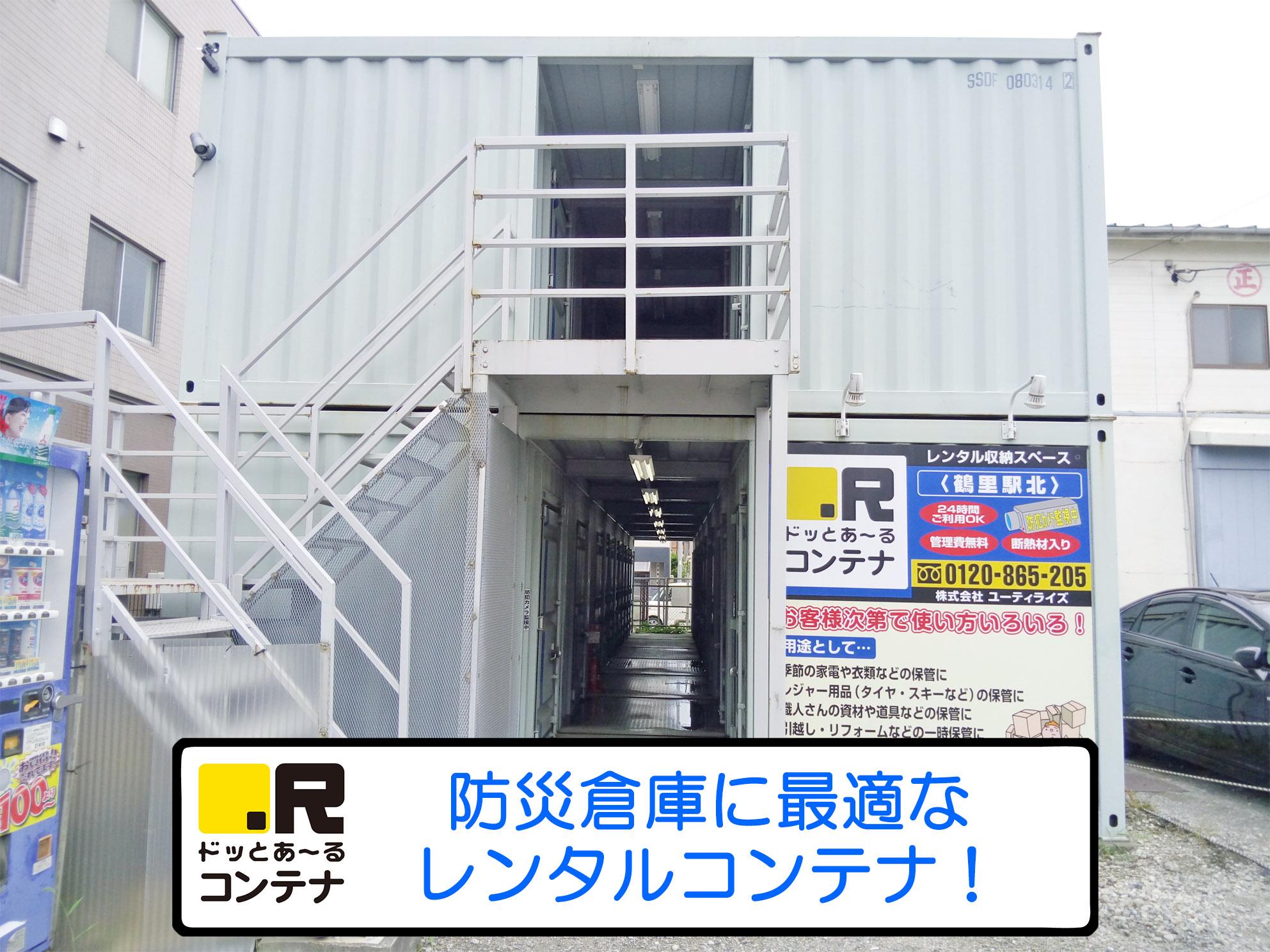 鶴里駅北外観4