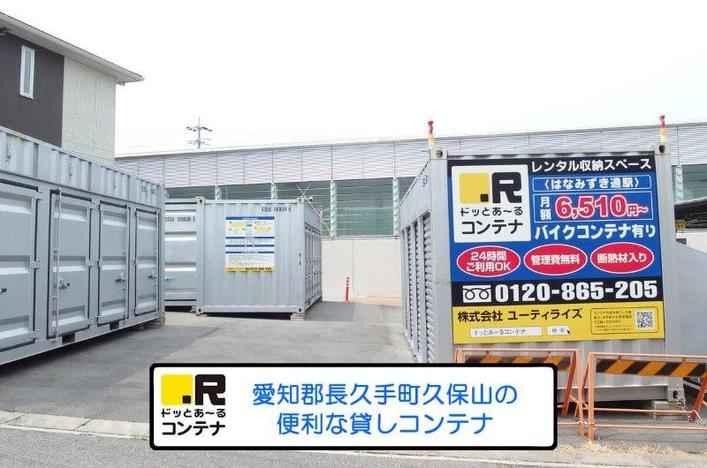 はなみずき通駅(コンテナ型トランクルーム)