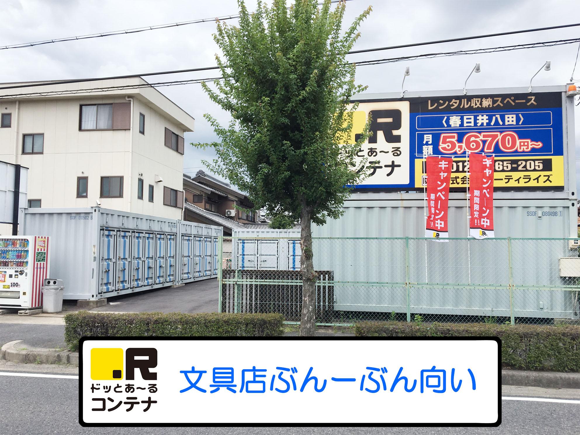春日井八田外観3
