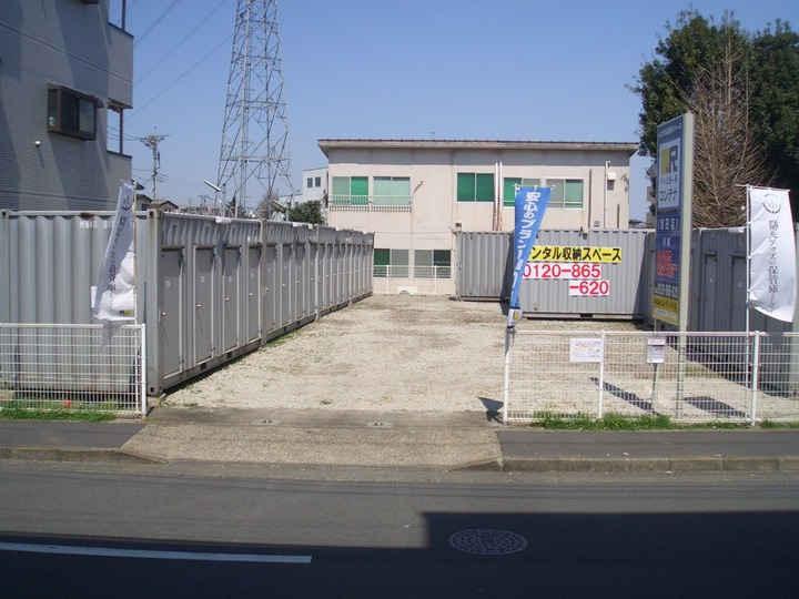 和田(コンテナ型トランクルーム)外観1