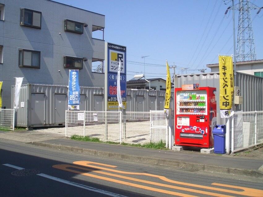 和田外観2