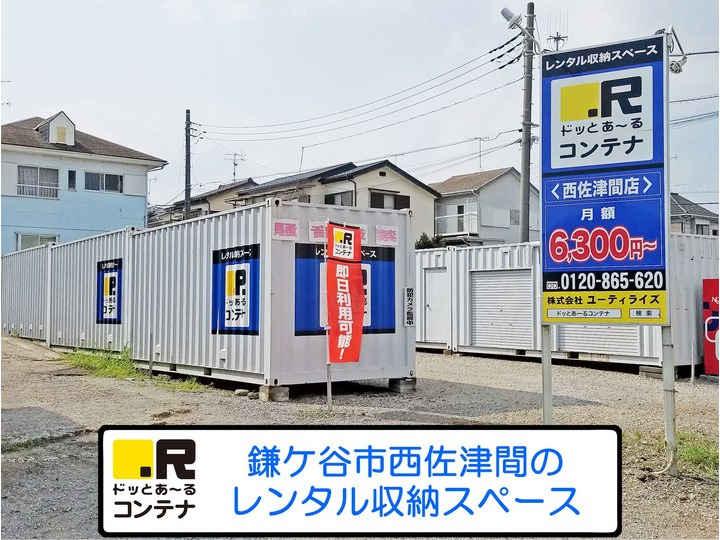 西佐津間(コンテナ型トランクルーム)外観1