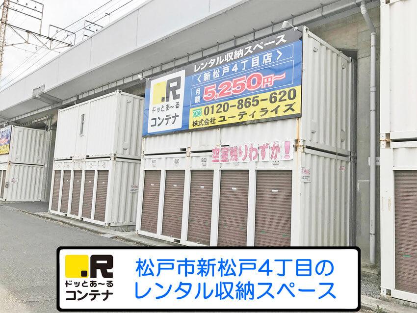新松戸4丁目外観1