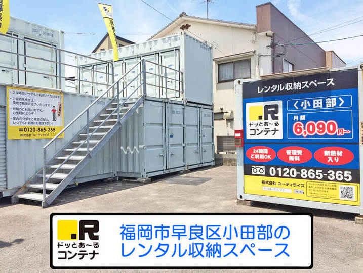 小田部(コンテナ型トランクルーム)外観1