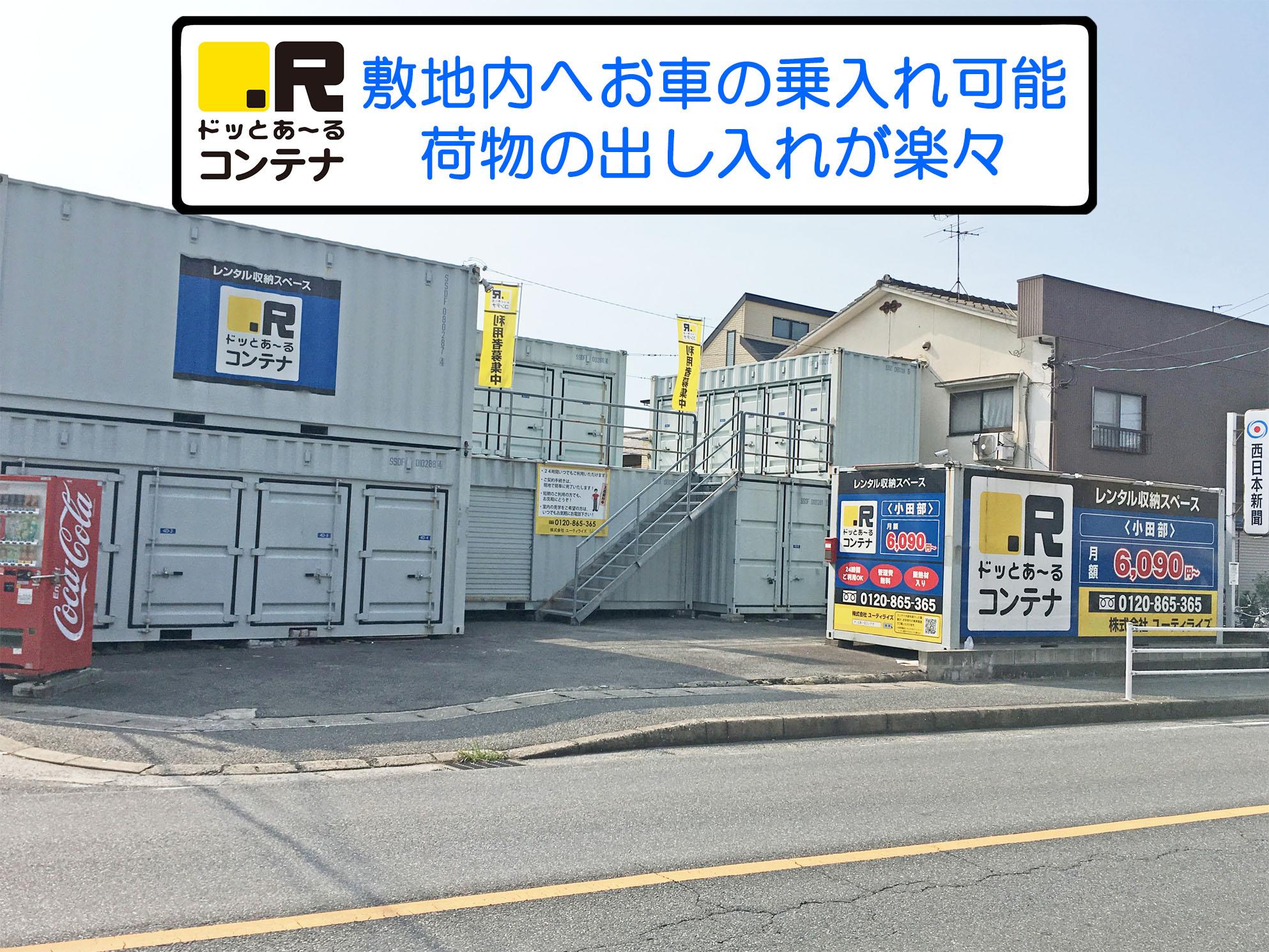 小田部外観3