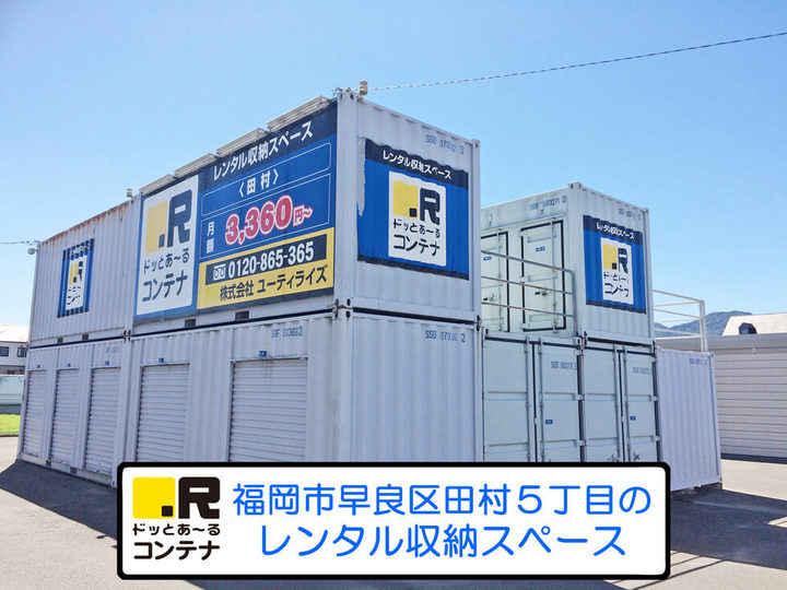 田村(コンテナ型トランクルーム)外観1