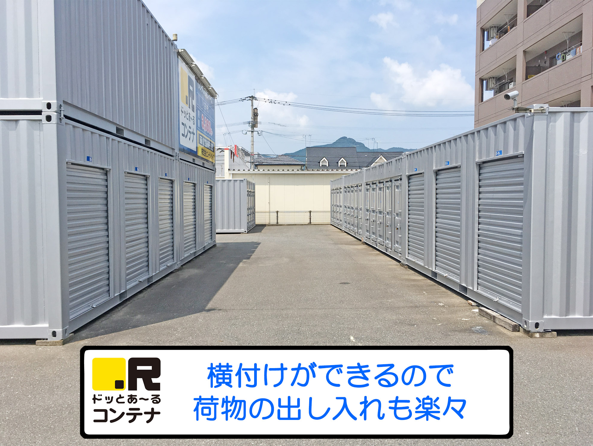 田村外観4