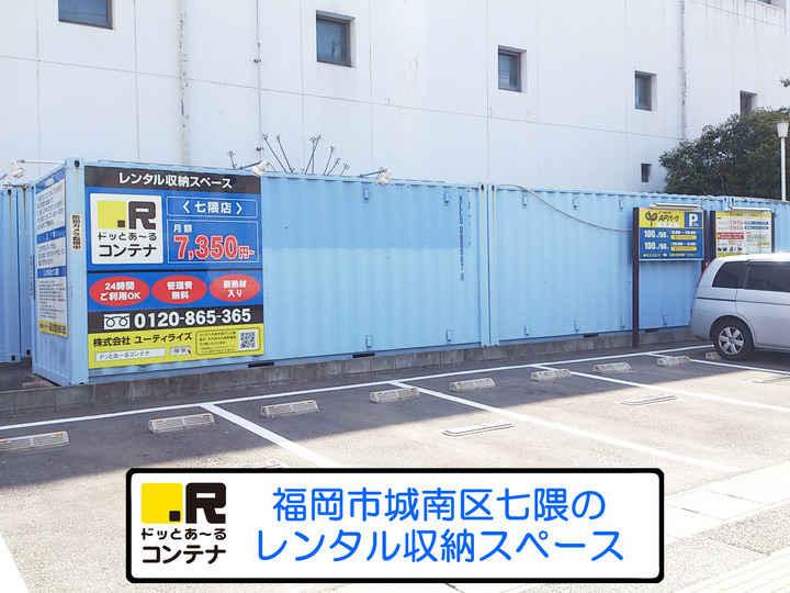 七隈(コンテナ型トランクルーム)外観1