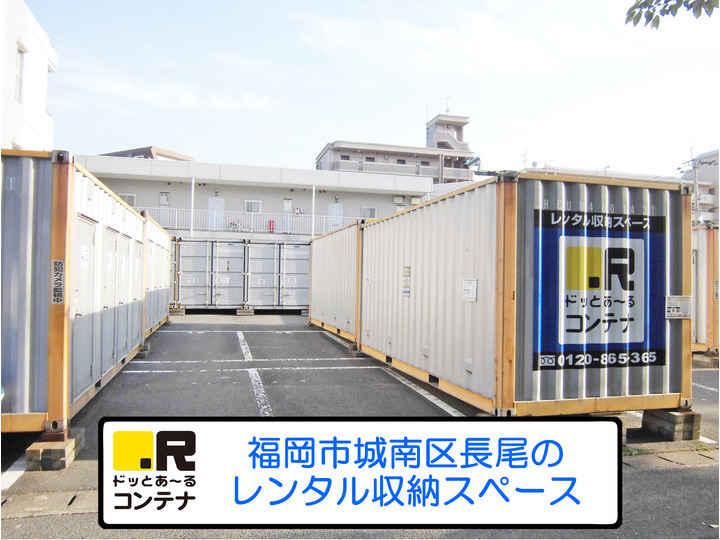 長尾2号(コンテナ型トランクルーム)外観1