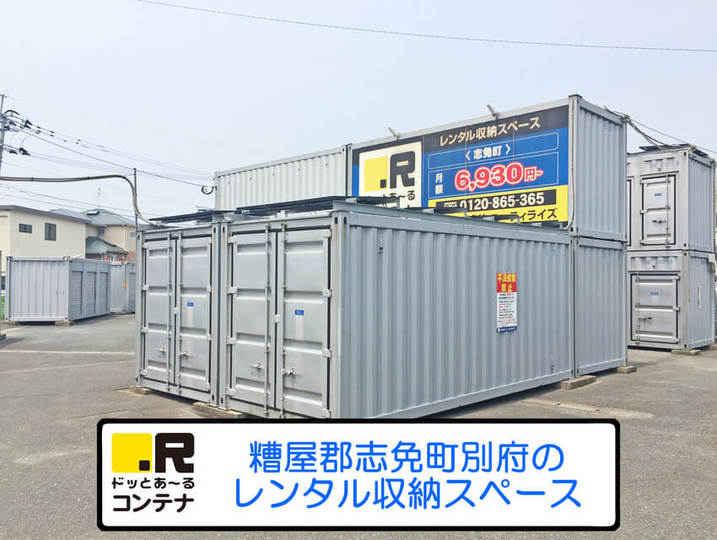 志免町(コンテナ型トランクルーム)外観1