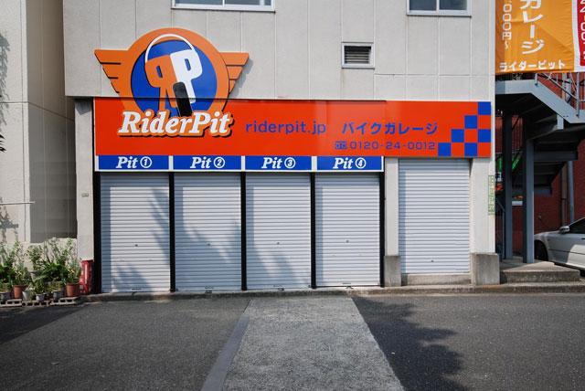 RiderPitバイクパーク早稲田の物件外観