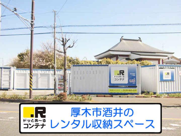 厚木酒井1号(コンテナ型トランクルーム)外観1