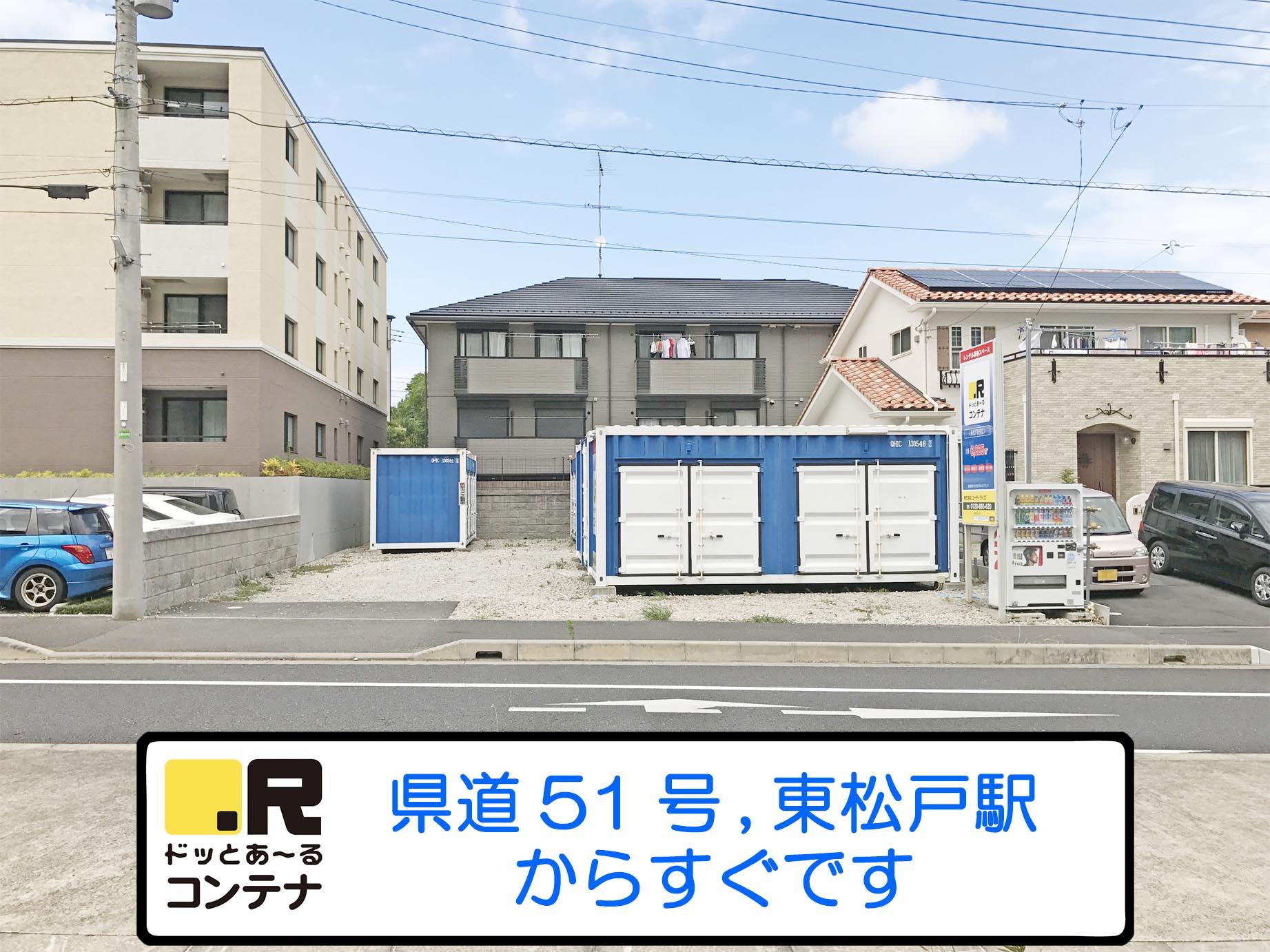 東松戸駅前外観2
