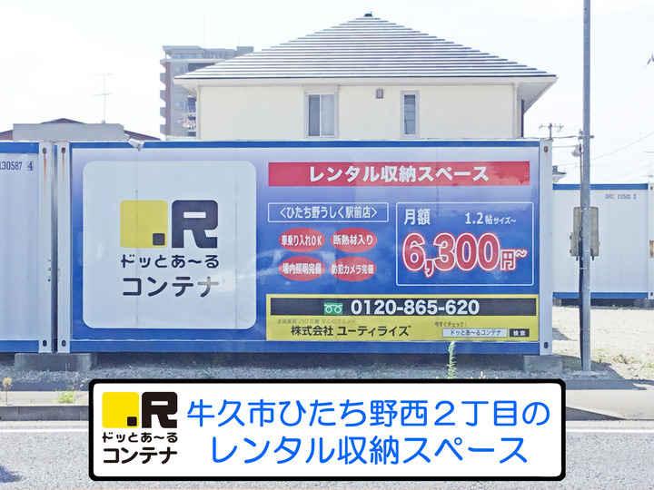 ひたち野うしく駅前(コンテナ型トランクルーム)外観1