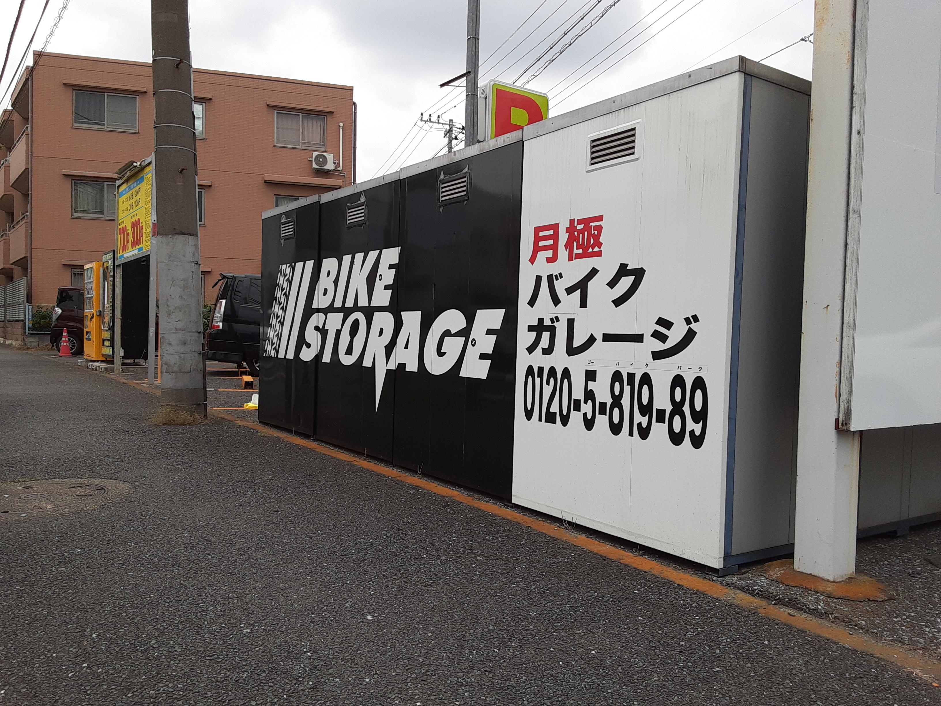 バイクストレージ西東京市西原町の物件外観
