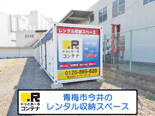 今井3号(コンテナ型トランクルーム)外観1