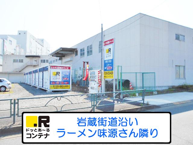 今井3号外観2