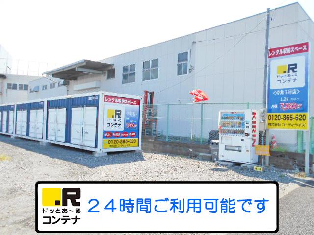 今井3号外観3