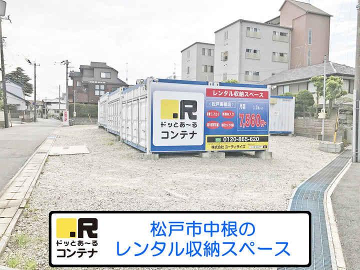 松戸馬橋(コンテナ型トランクルーム)外観1