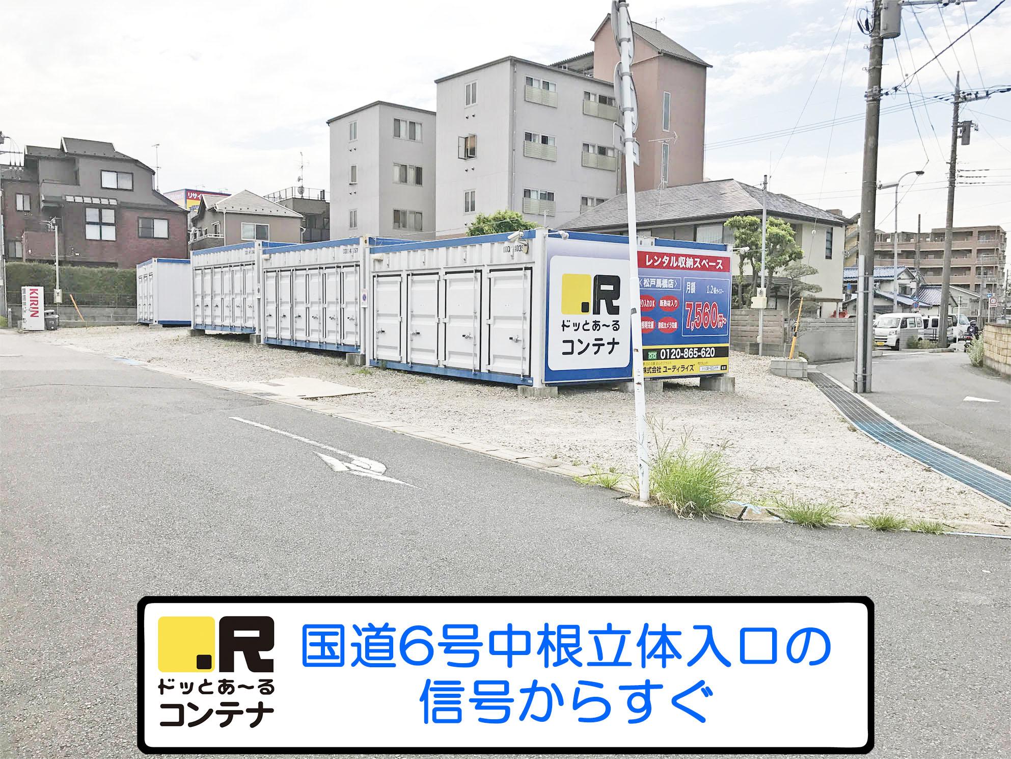 松戸馬橋外観2