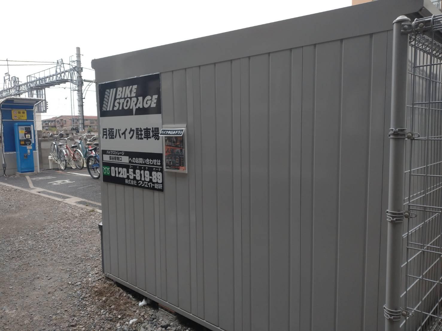 バイクストレージ保谷駅南口の物件外観