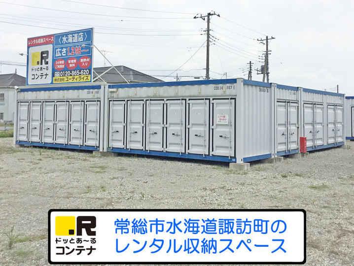 水海道(コンテナ型トランクルーム)外観1