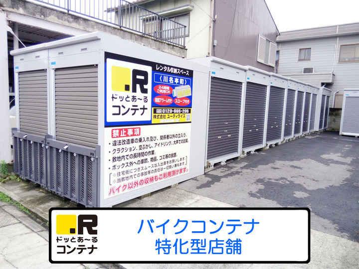 川名本町(コンテナ型トランクルーム)外観1
