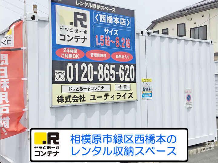 西橋本(コンテナ型トランクルーム)外観1