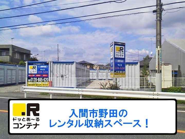 入間野田(コンテナ型トランクルーム)外観1