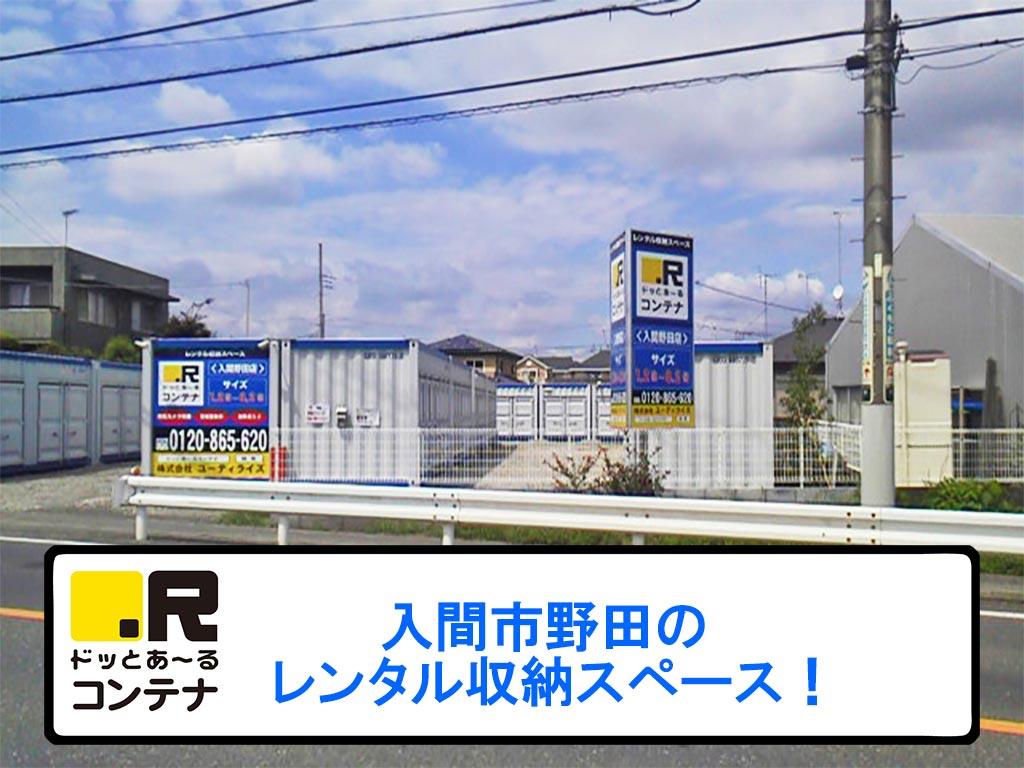 入間野田外観1