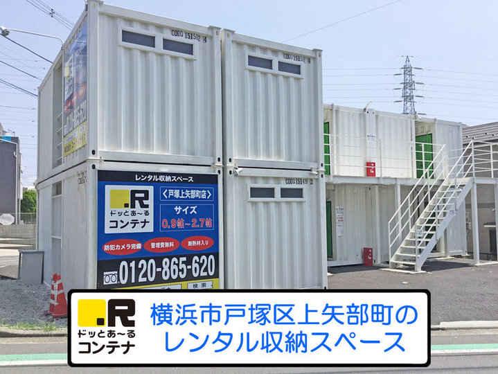 戸塚上矢部町(コンテナ型トランクルーム)外観1
