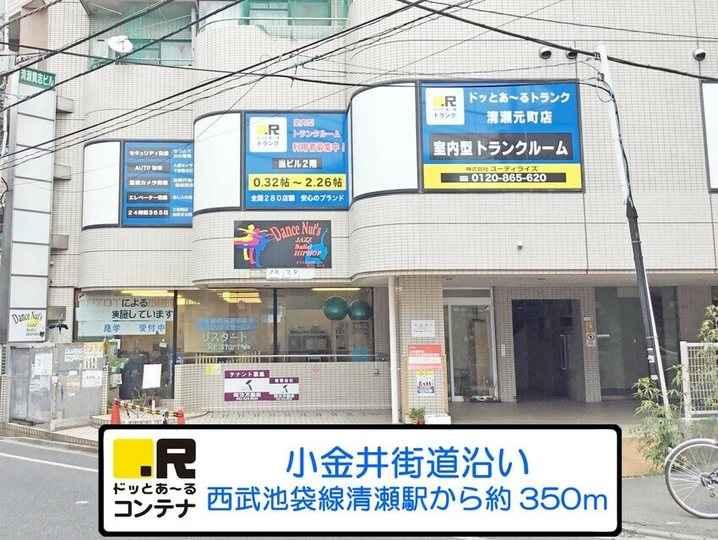 清瀬元町(室内型トランクルーム)外観1