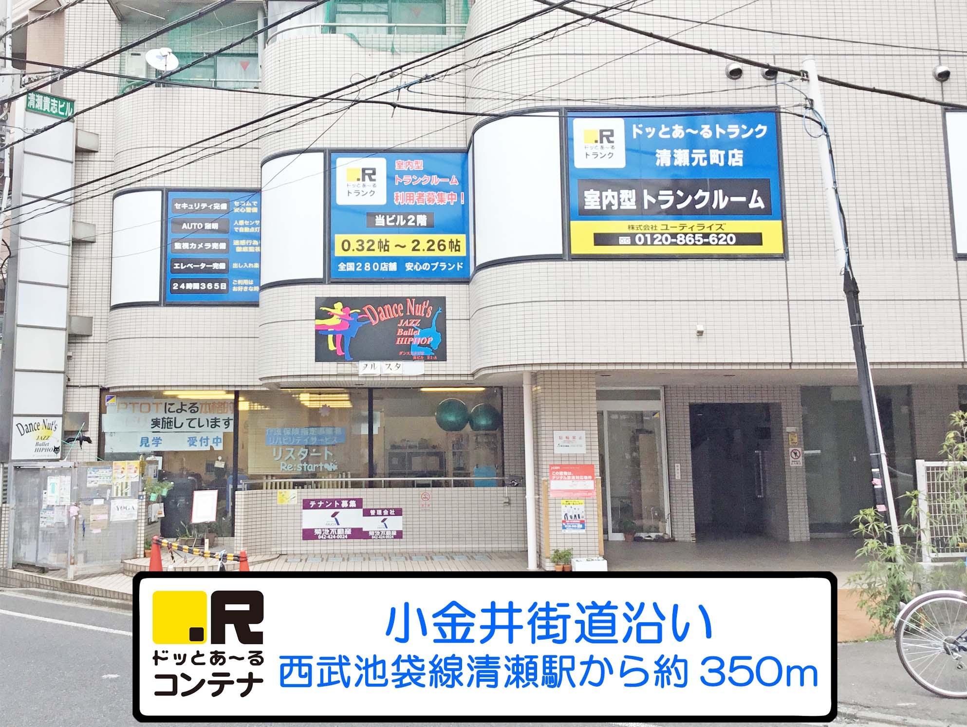 清瀬元町外観1