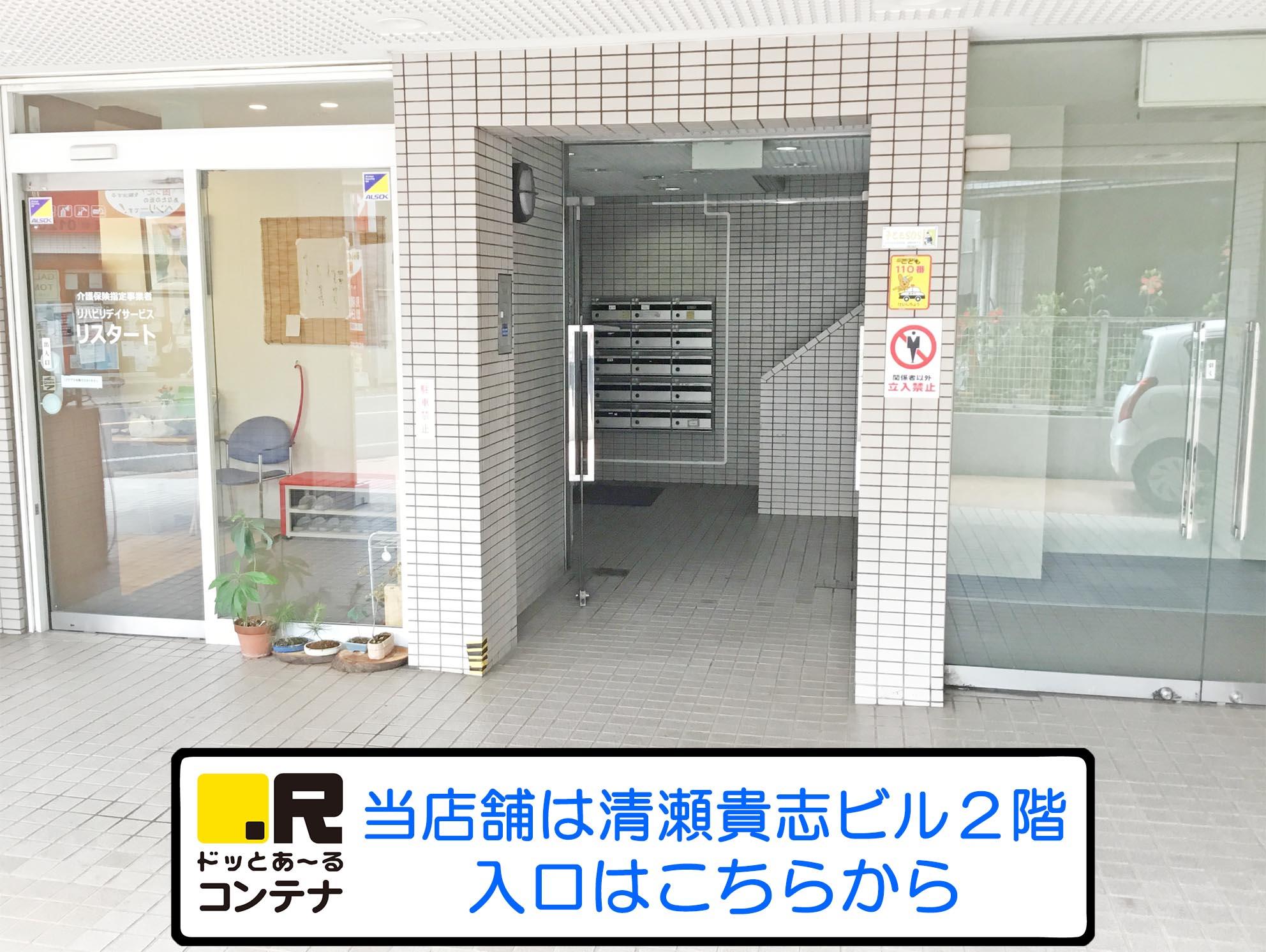 清瀬元町外観2