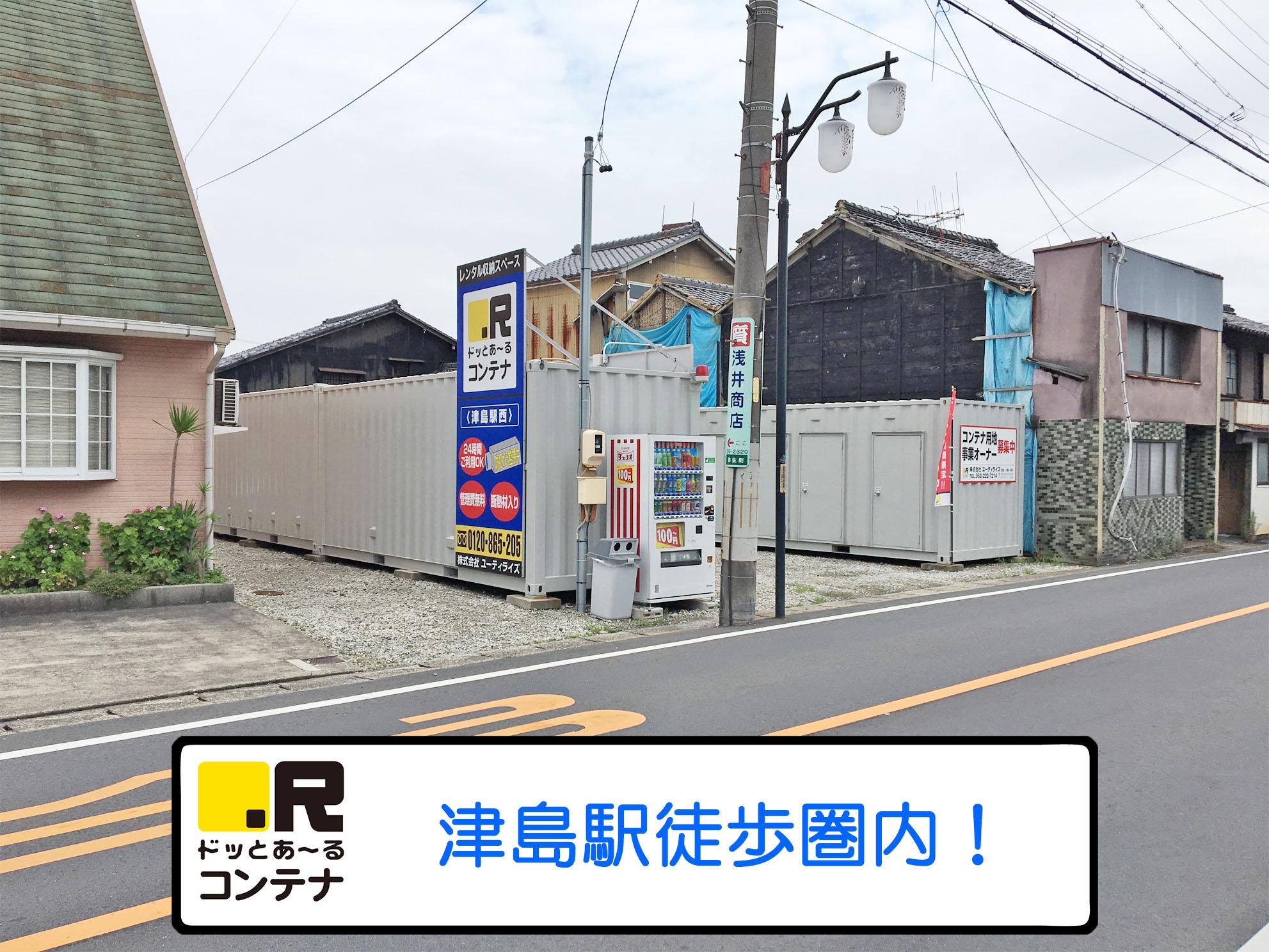 津島駅西外観2