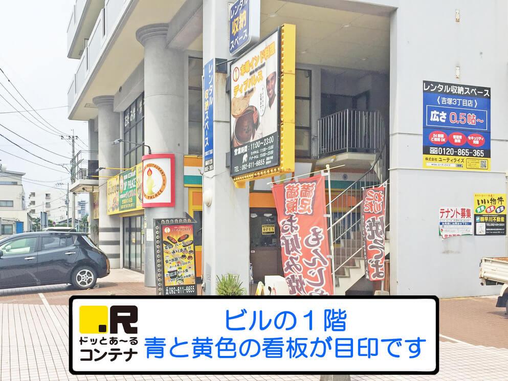 吉塚3丁目外観2
