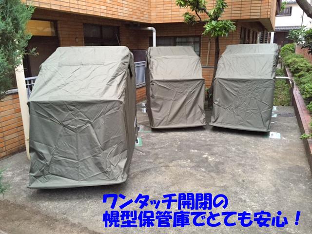 tmcバイク駐車場 新宿早稲田の物件外観
