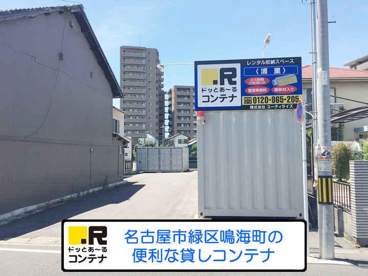浦里(コンテナ型トランクルーム)外観1